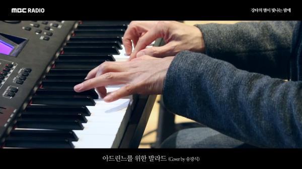 송광식 - 아드린느를 위한 발라드 (Piano Cover)
