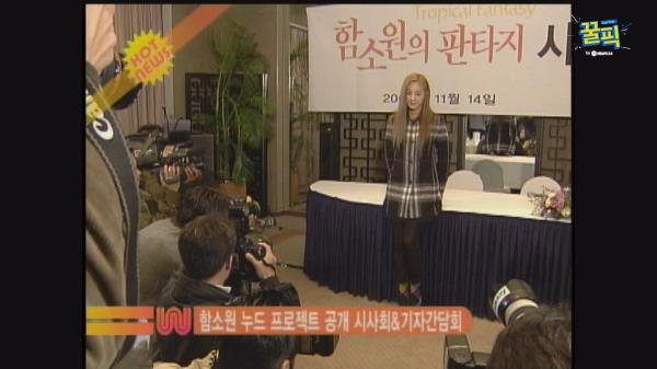 '18세 연하 남편♡' 함소원, 과거 누드 프로젝트로 파격 행보!