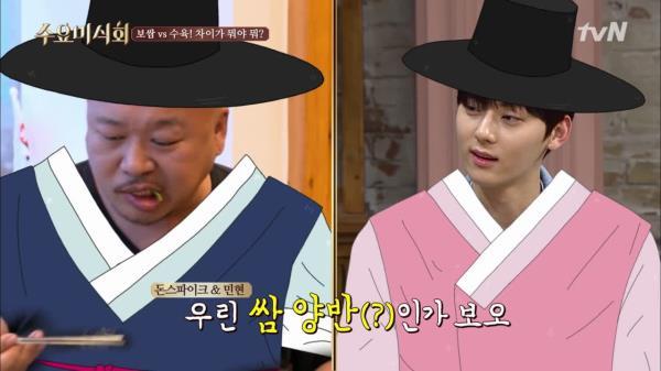 '어머, 나 양반인가 봐♥' 민현이와 돈스파이크의 쌈 평행이론!?
