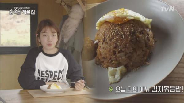 뚝딱신혜가 1시간 동안 만든 김치볶음밥☆ (한입만..)