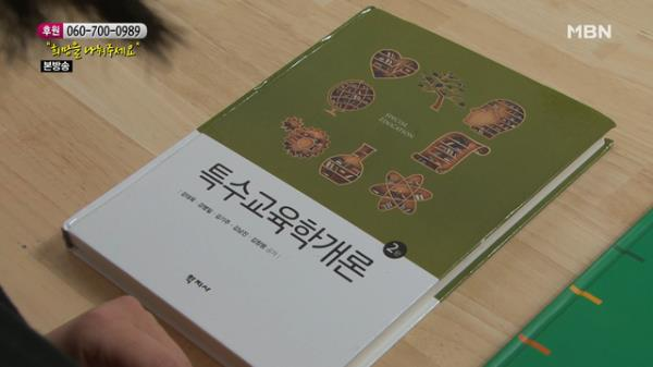 아이들을 위해 자폐아동특수학 공부를 시작한 진영 씨