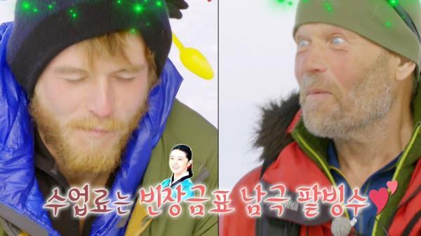 [4월 27일 예고] 탐험가 로버스 스완, 빈장금표 팥빙수 맛에 '동공 확장'