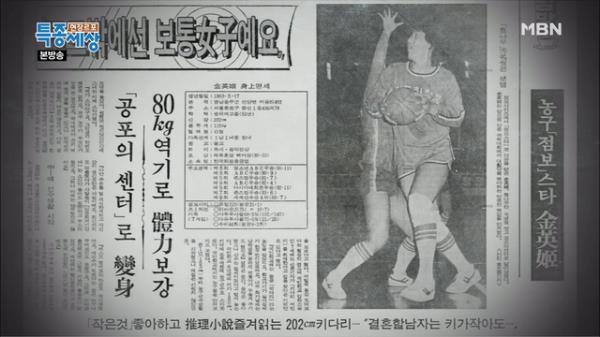 거인의 그녀는 다름 아닌 전 농구 국가대표 김영희 선수!