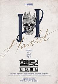 2017 뮤지컬 <햄릿:얼라이브>