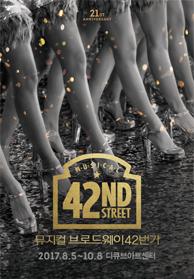 2017 뮤지컬 브로드웨이 42번가