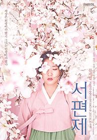 2017 뮤지컬 서편제