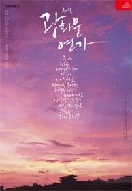 2017 뮤지컬 광화문연가