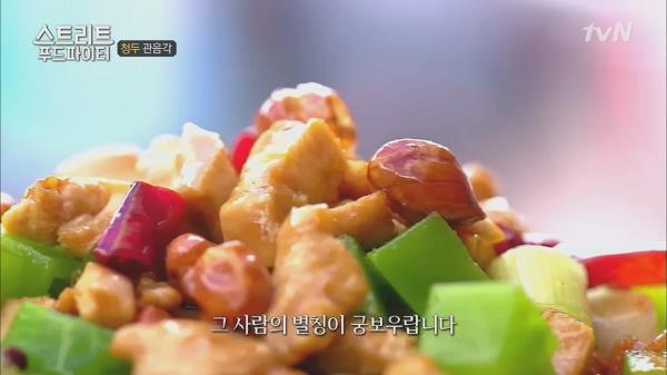 궁보우지딩 VS 위샹체쯔! 백종원 강추, 사천의 대표음식!
