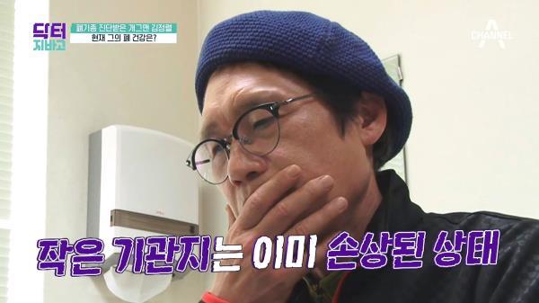 폐기종 진단 받은 개그맨 김정렬, 폐 건강을 위협하는 미세먼지의 습격!