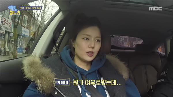 박세미-김재욱의 '동상이몽' 시댁으로 가는 길