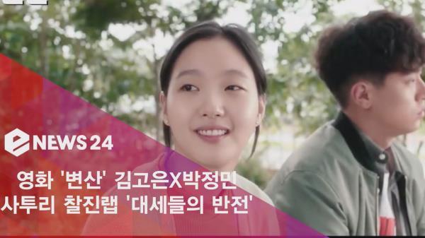 김고은X박정민, 영화 '변산' 랩+사투리 '대세 배우들의 반전 영상'