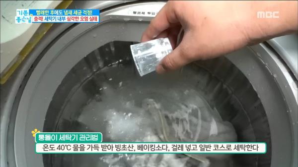 세탁기 내부 깨끗하게 청소하자!