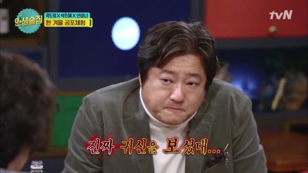 곽도원, 영화 '곡성' 촬영 당시 귀신 봤다?!