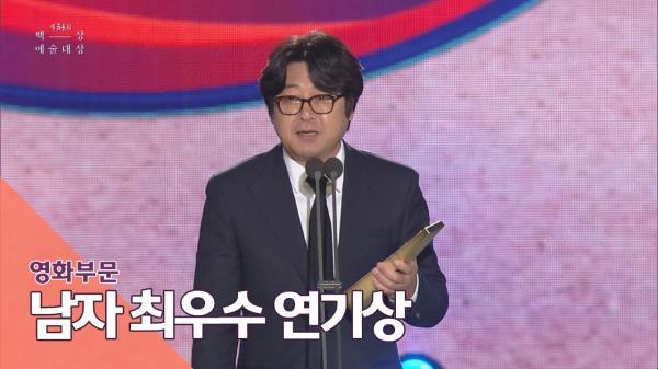 [54회 백상] 영화부문 남자 최우수 연기상 - 김윤석 | 1987
