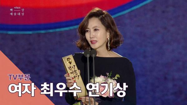[54회 백상] TV부문 여자 최우수 연기상 - 김남주│미스티