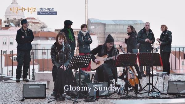 몽환적인 느낌의 김윤아x이선규 'Gloomy Sunday'♪