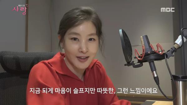 [휴먼다큐 사랑] 배우 박지영, 눈물 속 2부 내레이션 메이킹 공개!