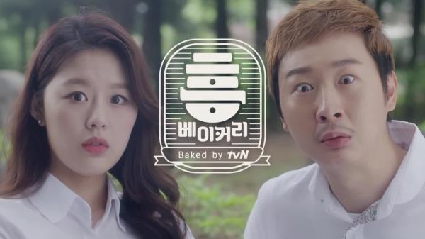 배우 김기두 ♥ 이유진 동공 대폭발... 'tvN이 빵집을 연다고?!'