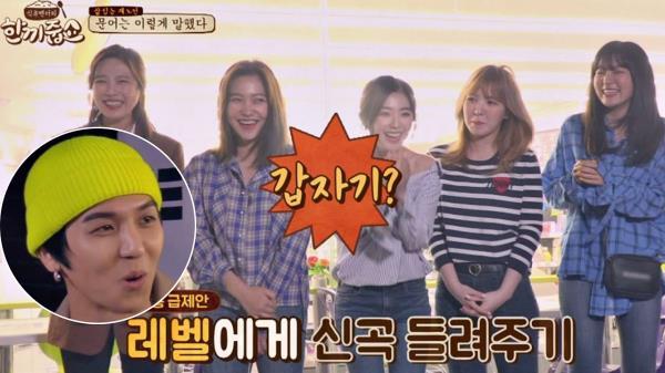 (리얼 100%) 레드벨벳 앞에서 신곡 홍보하는 송민호