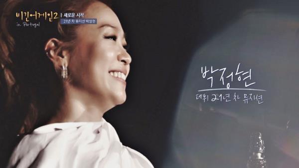 데뷔 21년 차 뮤지션 '박정현'의 버스킹 도전★