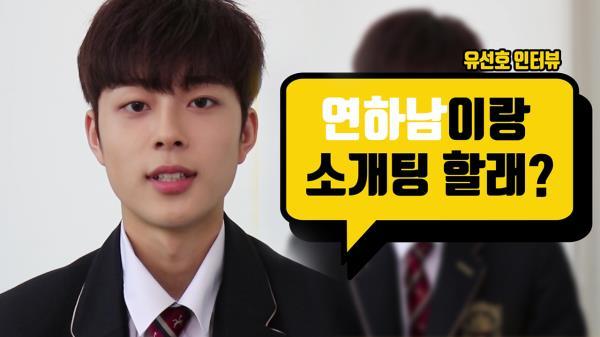'연하남' 유선호의 순수 매력 '뿜뿜'