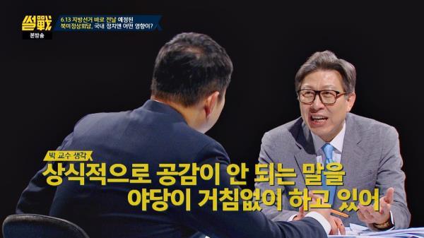 """[북미회담 일정] 야당 비판한 박형준 """"공감 능력 떨어져"""""""