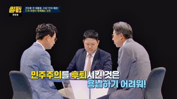 """전두환에 분노한 박형준x유시민 """"진짜 나빠요 인간적으로♨"""""""