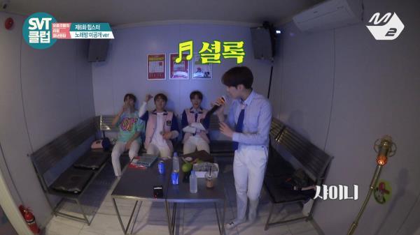 [M2 ONLY] 노래방 미공개★ 세븐틴 - 하.니.뿐 & Sherlock