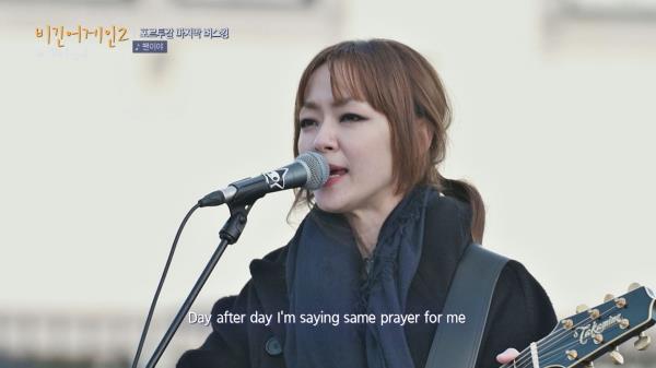 하이냐 해변에 퍼지는 김윤아의 목소리 '팬이야'♪