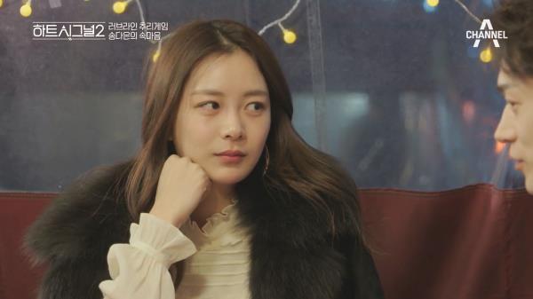 '알면 알수록 무서운 사람' 김현우를 향한 송다은의 숨겨둔 마음?