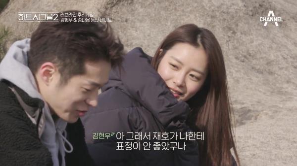 송다은&김현우의 정이 넘치는 훈훈한 데이트 #등산데이트 #문어