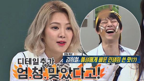 """[선공개] 효연 피셜 """"김희철, 예성에게 엄청 맞았다..!"""""""
