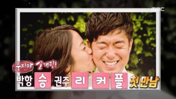 [휴먼다큐 사랑] 강남역 첫만남