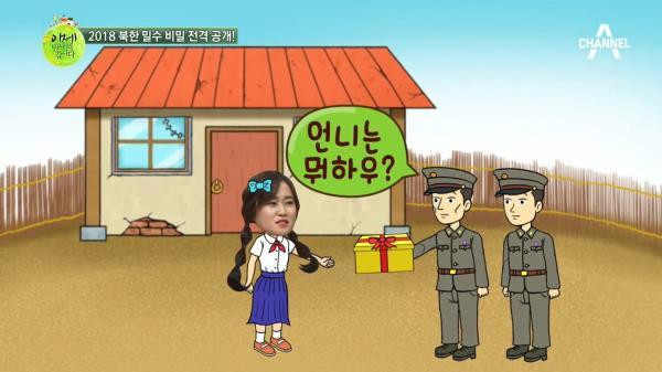 꿀잼보장! 이만갑에서만 공개되는 북한 밀수의 1급(?) 비밀은?!
