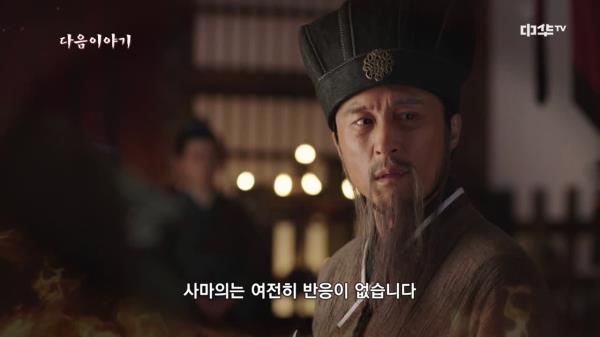 [20화 예고] 사마의2 최후의 승자 5월 21일(월) 밤 10시 본방송!