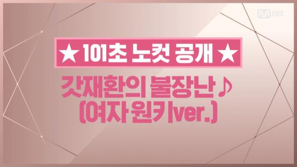 [101초 노컷] 갓재환의 불장난♪(여자 원키ver.)_김재환