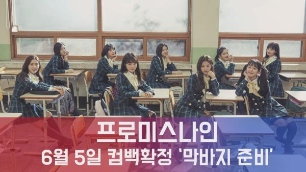 프로미스나인, 6월 5일 두번째 컴백 확정..'프듀48 장규리 제외 8인 체제