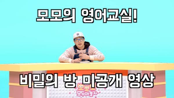 [미공개 영상] 모모의 영어교실