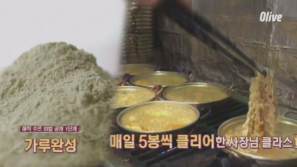 [형돈PICK 5위] 점심70명, 저녁50명 한정! 마법의 라면수프를 직접 개발한 곳!