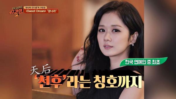 대륙의 스타 '천후 장나라' 최초 100만 장 앨범 판매!