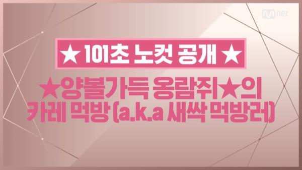 [101초 노컷] ★양볼가득 옹람쥐★의 카레먹방(a.k.a 새싹 먹방러)_옹성우