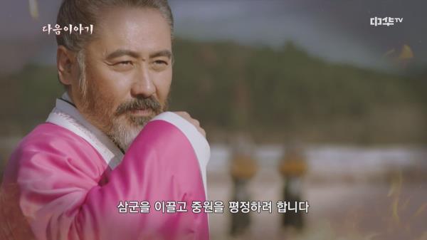 [21화 예고] 사마의2 최후의 승자 5월 22일(화) 밤 10시 본방송!
