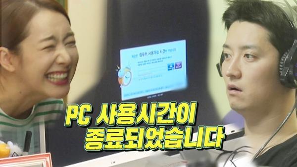 소이현 덫에 걸린 인교진, PC 사용시간 종료에 진심 당황!