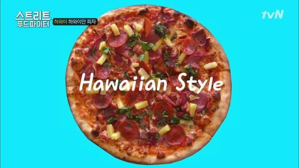 하와이안 핏짜? 실제 로컬들이 먹는 피자는유~!
