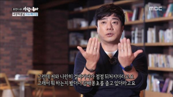 배기성♥이은비, 운명적인 첫 만남은?!