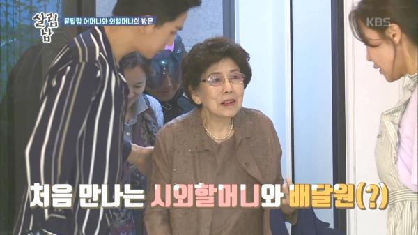처음 뵙는 필립 외할머니와 중국집 배달원(?).