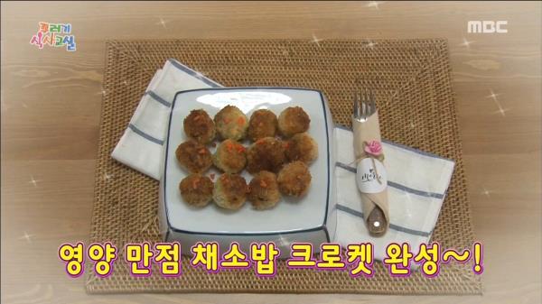 고기&채소를 같이 먹는 요리! '채소밥 크로켓'