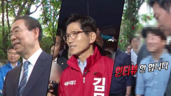 [5월 24일 예고] 흑터뷰 X 6.13 지방선거, 드디어 서울시장 인터뷰!