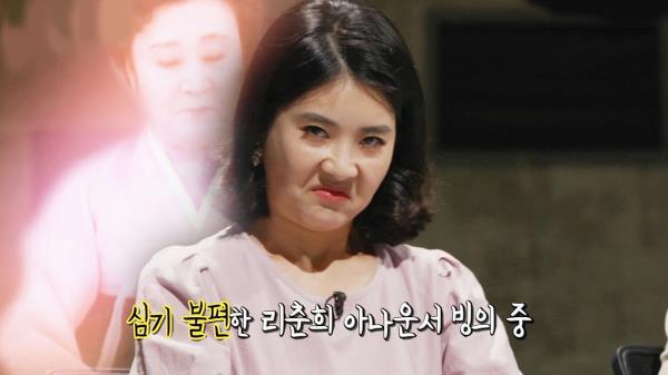 강유미, 심기 불편한 리춘희 성대모사 '감정까지 완벽 재현'