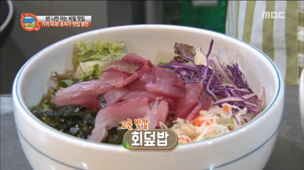 회덮밥이 단돈 2900원?! 초저가 맛집 大 공개!